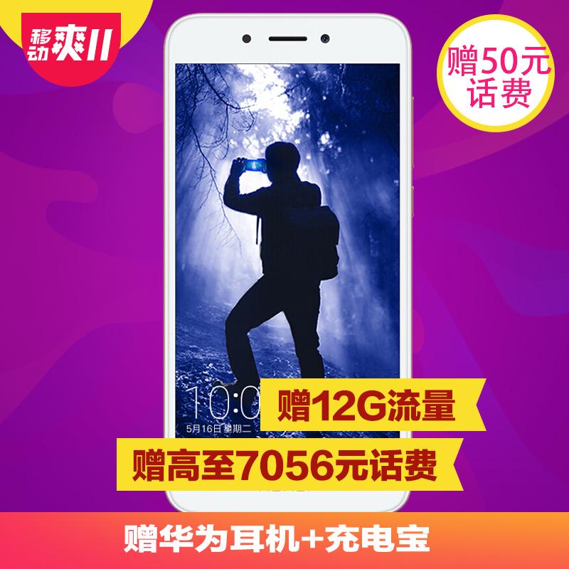 【移动 爽11】华为畅玩6A 移动版 16GB 高颜值金属机身 赠12倍话费