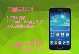 三星G3518