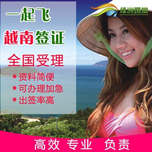 加急办理越南个人旅游签证,领馆绿色通道,办理资料简单,通过率高,快捷1个工作日出签!