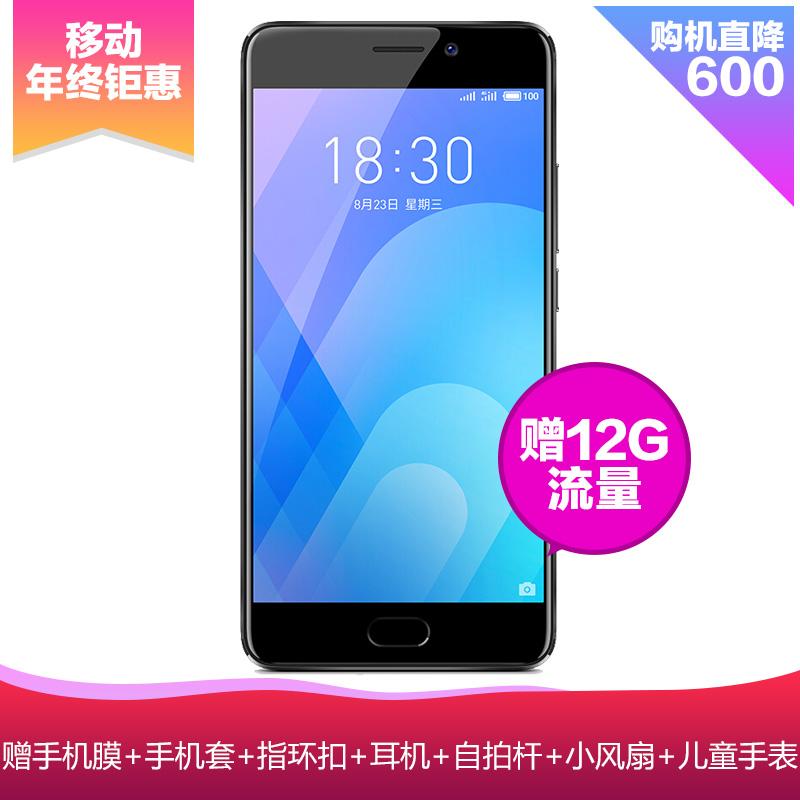 【年终钜惠】魅蓝Note6 3GB+32GB 移动版 美颜自拍 低至799元