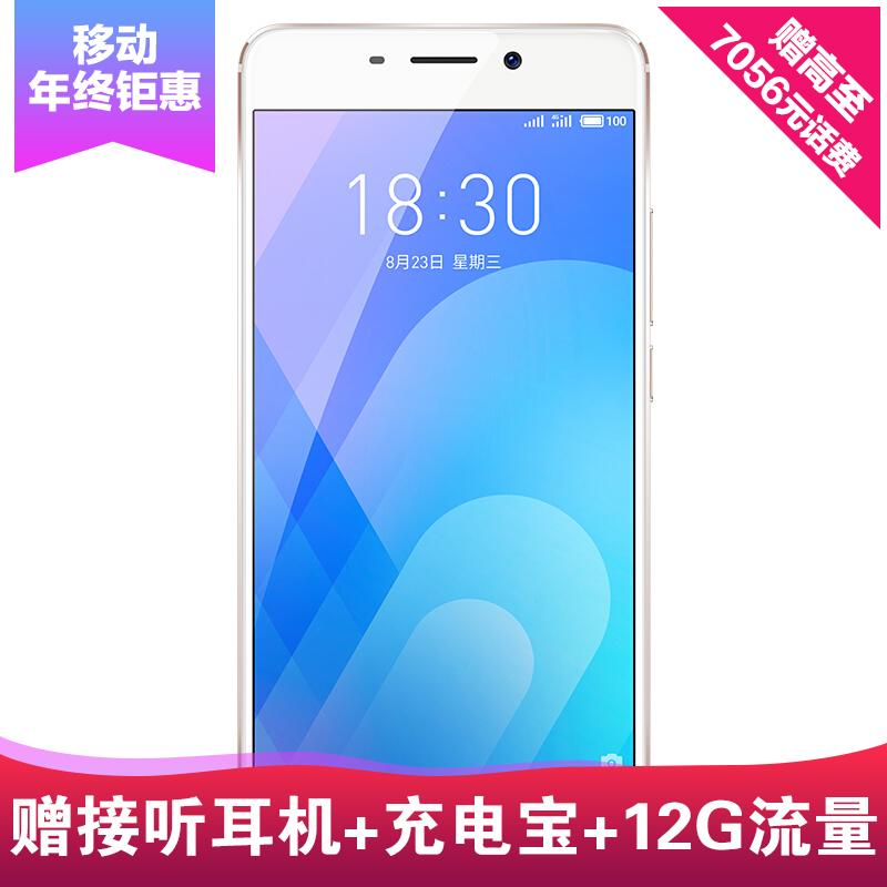 【年终钜惠】魅蓝Note6 3GB+32GB 移动版 美颜自拍 赠高至7056元话费