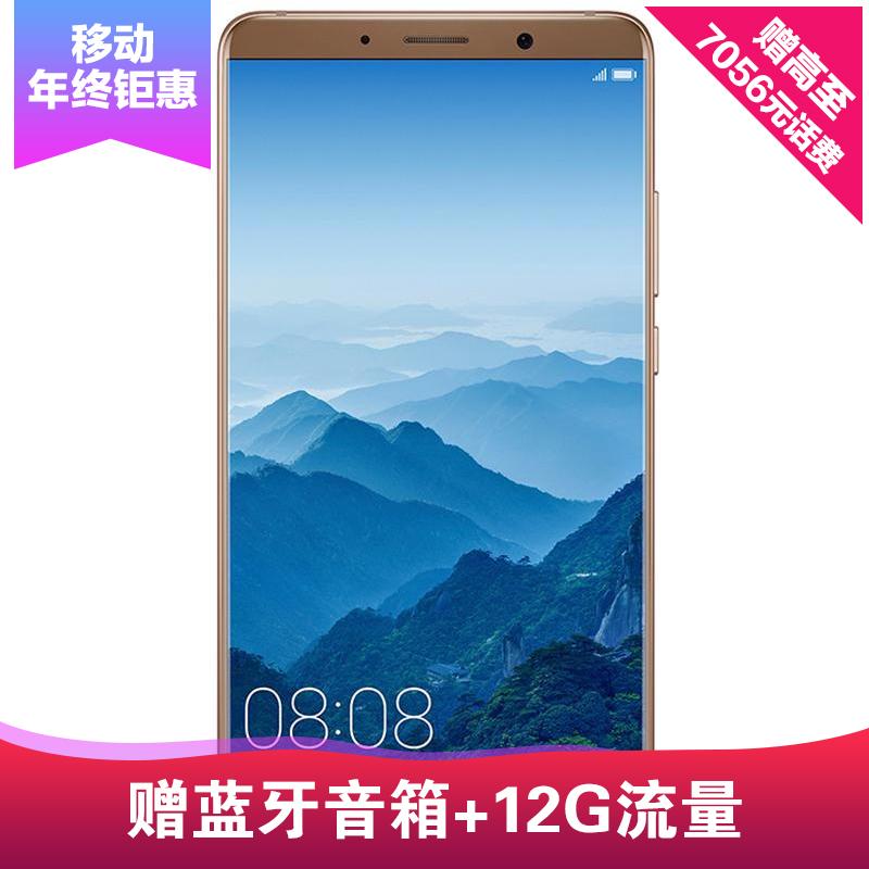 【年终钜惠】华为 Mate10 移动版 4GB+64GB 四曲面玻璃 赠高至7056元话费