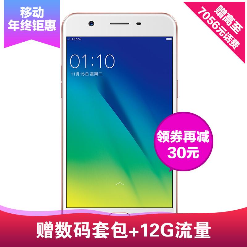 【年终钜惠】OPPO A57t 移动版 32GB 赠高至7056元话费