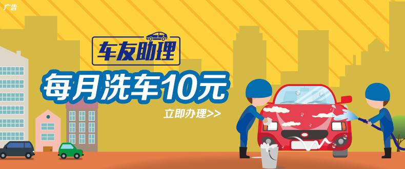 每月10元洗车
