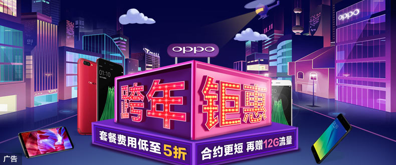 oppo 跨年钜惠