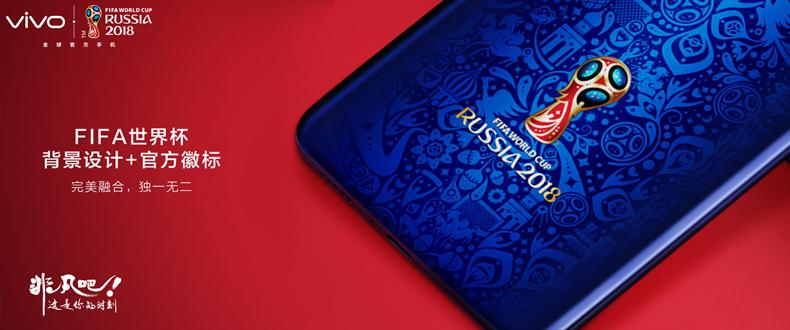 VIVO世界杯特别版