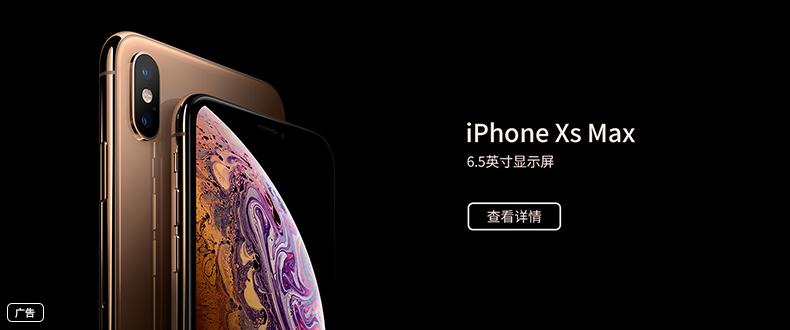 苹果Xs Max 6.5大屏幕